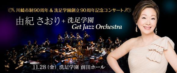 モントルー・ジャズ・フェスティバル・ジャパン・イン・かわさき2014  由紀さおり+洗足学園ゲット・ジャズ・オーケストラ