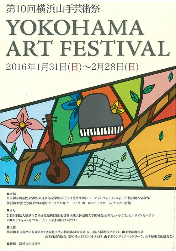 第10回横浜山手芸術祭