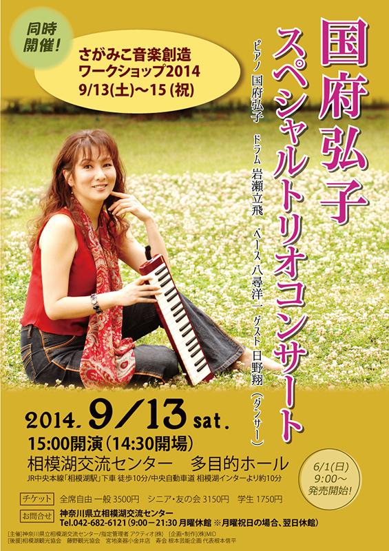 国府弘子スペシャルトリオコンサート