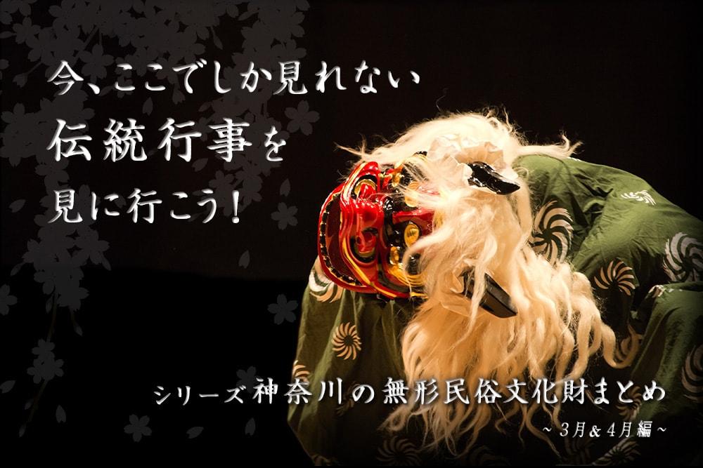 今、ここでしか見れない伝統行事を見に行こう! シリーズ 神奈川の無形民俗文化財まとめ 3月、4月編