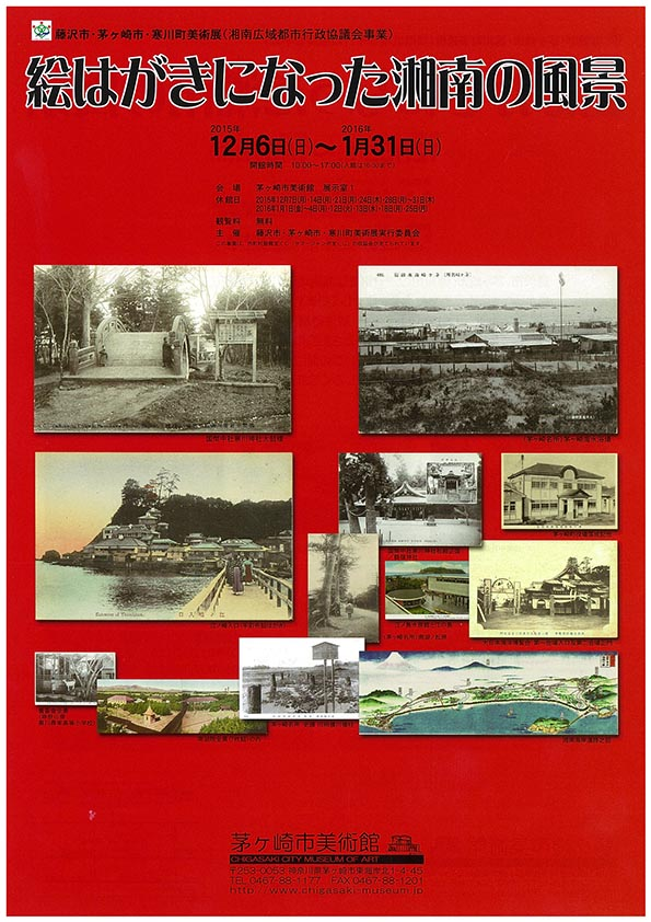 共催展「藤沢市・茅ヶ崎市・寒川町美術展 絵はがきになった湘南の風景」