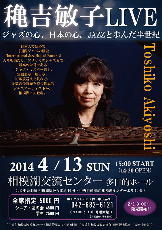 『穐吉敏子LIVE』 ジャズの心、日本の心。JAZZと歩んだ半世紀