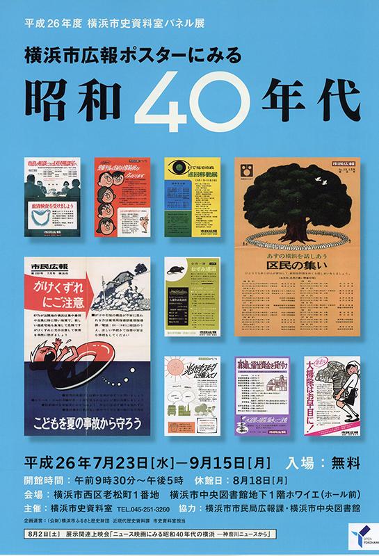 横浜市広報ポスターにみる昭和40年代