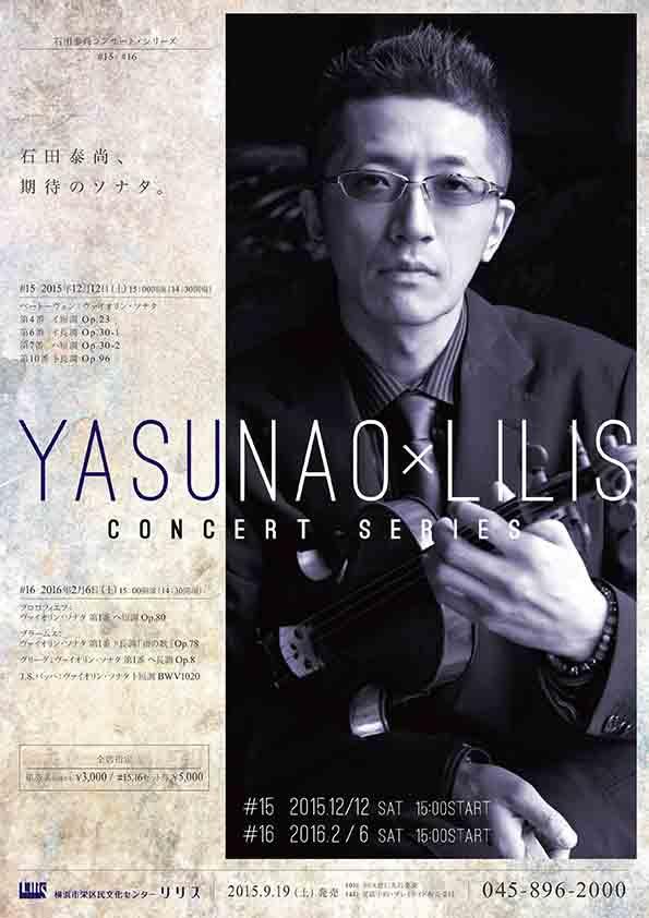 Yasunao×Lilis concert series #16