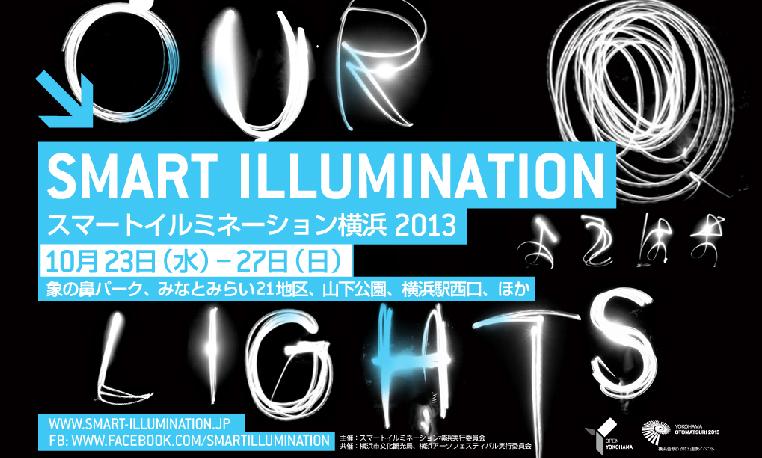 スマートイルミネーション横浜 2013
