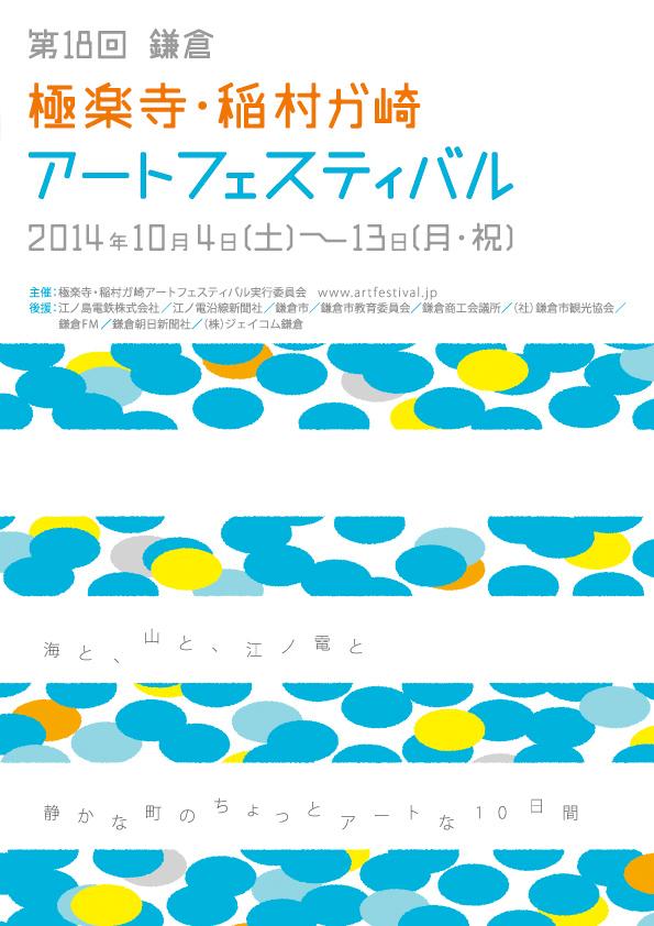 第18回 極楽寺・稲村ガ崎アートフェスティバル