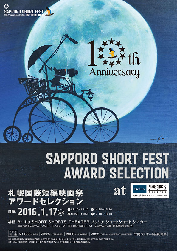 札幌国際短編映画祭 アワードセレクション