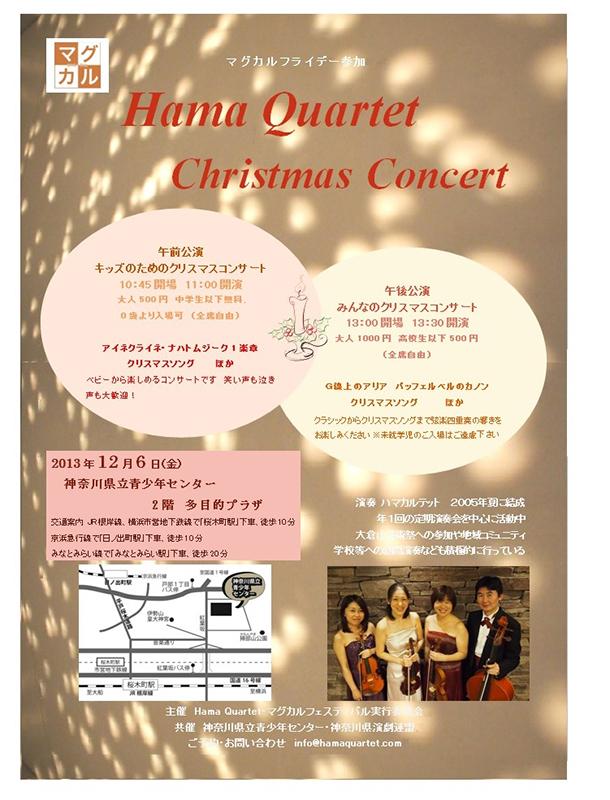 マグカルフライデー ハマカルテット クリスマスコンサート