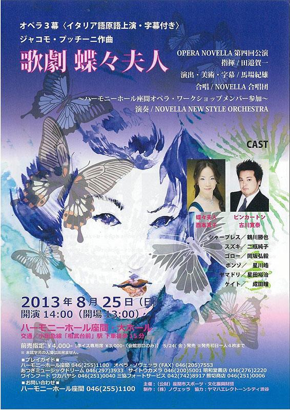 ジャコモ・プッチーニ作曲 歌劇「蝶々夫人」