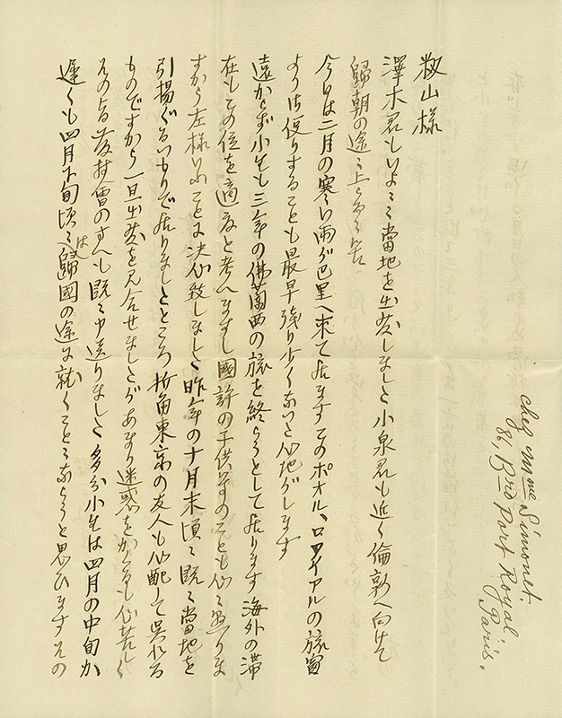 常設展「文学の森へ 神奈川と作家たち 第1部 夏目漱石から萩原朔太郎まで」