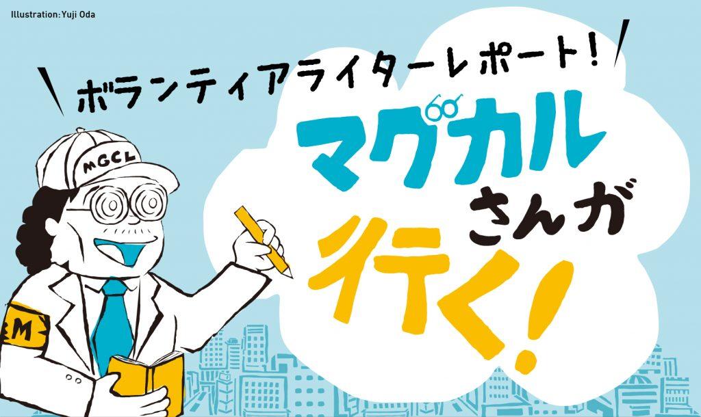 スマートイルミネーション横浜 2013 レポート