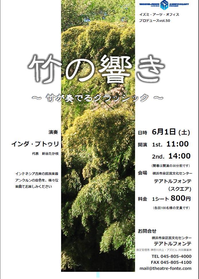 イズミ・アーツ・オフィス プロデュースVol.50 竹の響き ~竹が奏でるクラシック~