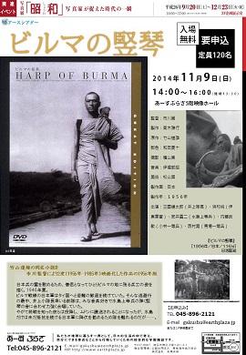 【アースシアター】「ビルマの竪琴」