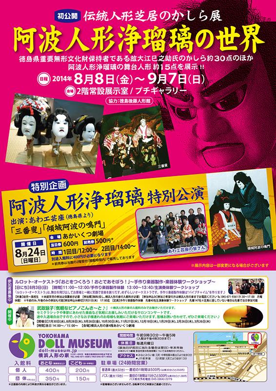 阿波人形浄瑠璃の世界「伝統人形芝居のかしら展」阿波人形浄瑠璃特別講演
