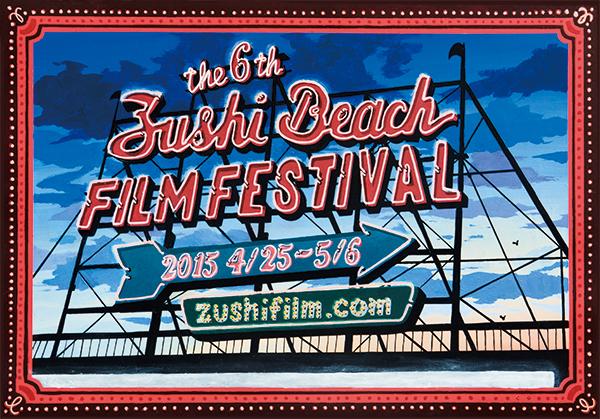 第6回 逗子海岸映画祭
