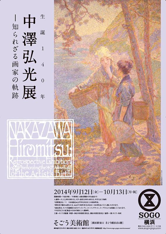 生誕140年 中澤弘光展 ―知られざる画家の軌跡