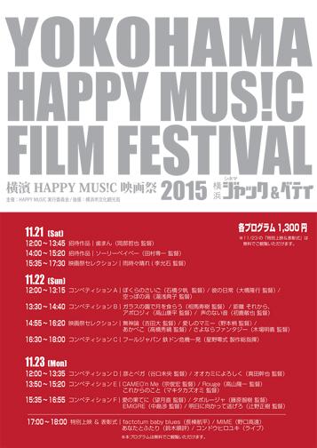 横濱HAPPY MUS!C映画祭2015