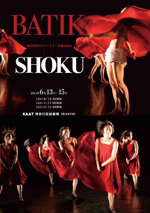 BATIK『SHOKU』-黒田育世のレパートリーを踊る試み-