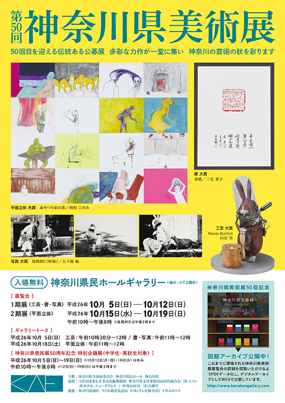 第50回神奈川県美術展 2期展(平面立体)
