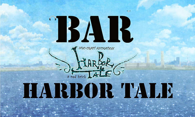 BAR HARBOR TALE (Find ASIA)