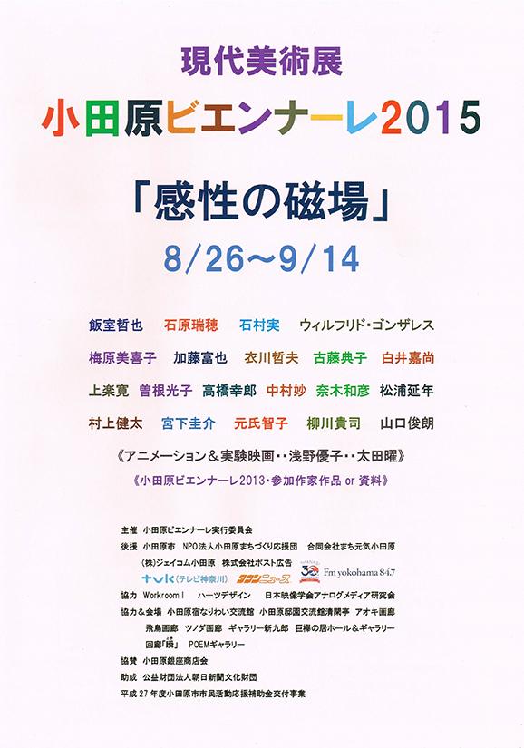現代美術展「小田原ビエンナーレ2015」