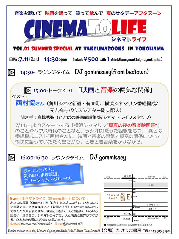 CINEMATOLIFE(シネマトライフ) Vol.1