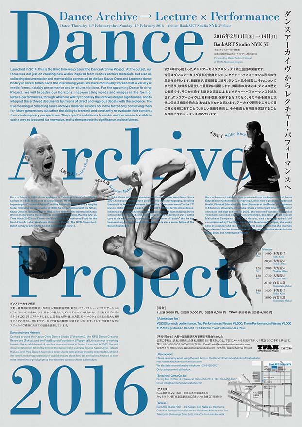 ダンスアーカイヴプロジェクト2016