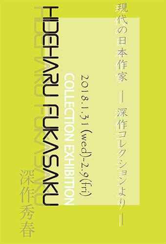現代の日本作家―深作コレクションより―