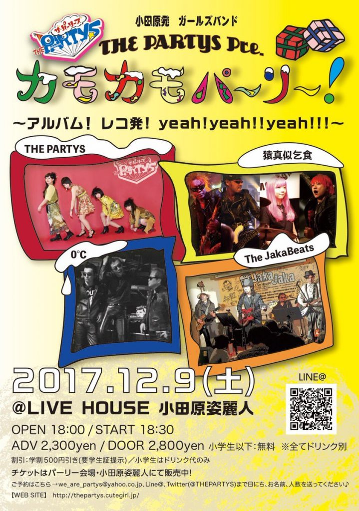 『カモカモパーリー! ~アルバム!レコ発!yeah!yeah!!yeah!!!~』