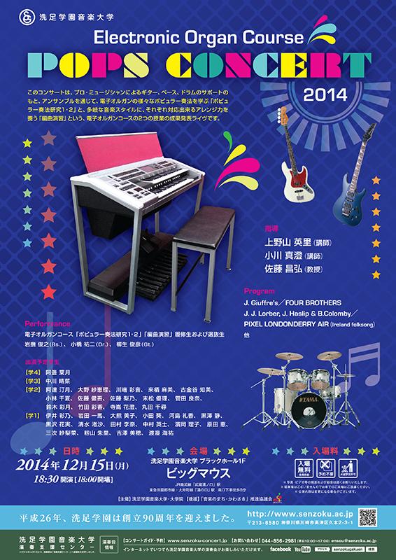 洗足学園音楽大学電子オルガンコース  ポップス・コンサート 2014