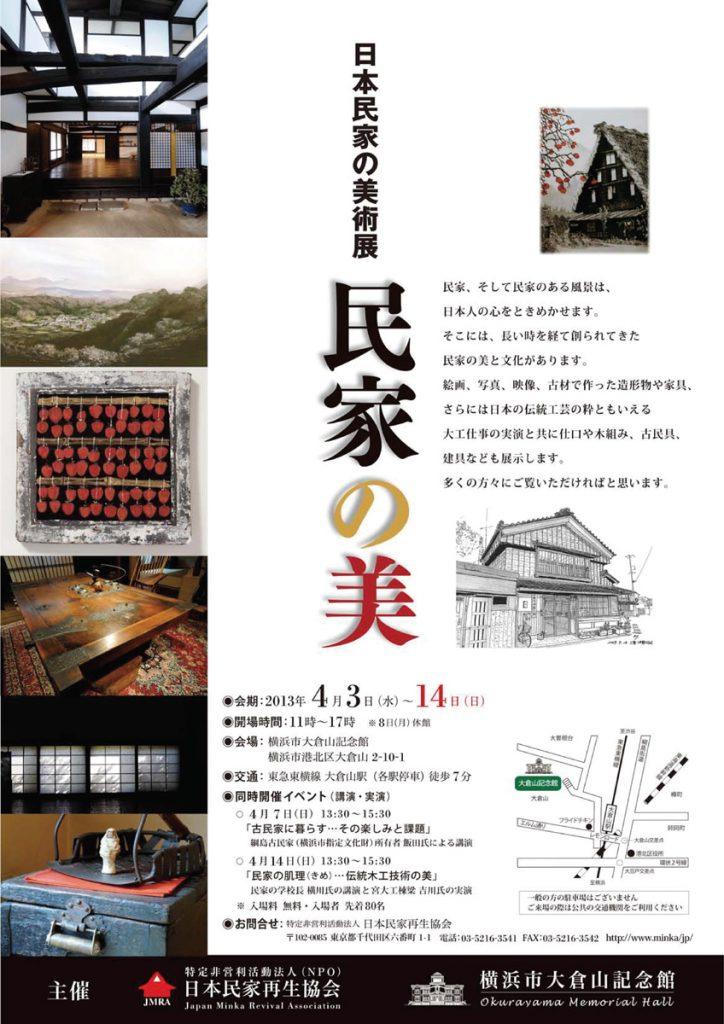 日本民家の美術展 「民家の美」