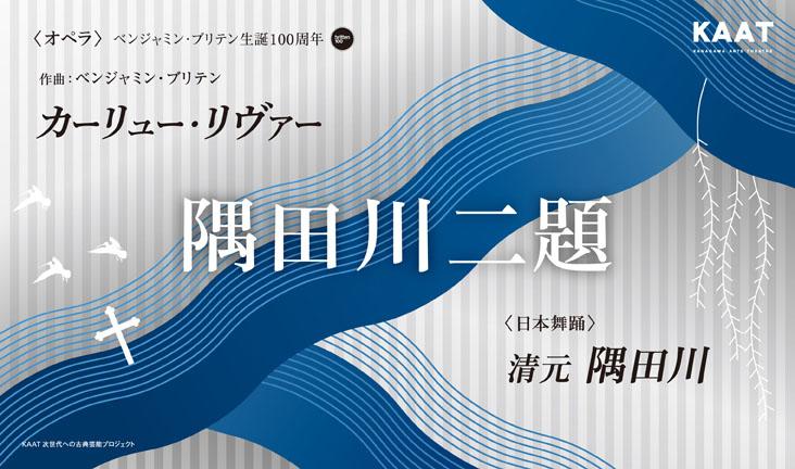 「隅田川二題」 ~オペラ「カーリュー・リヴァー」/舞踊「清元 隅田川」~