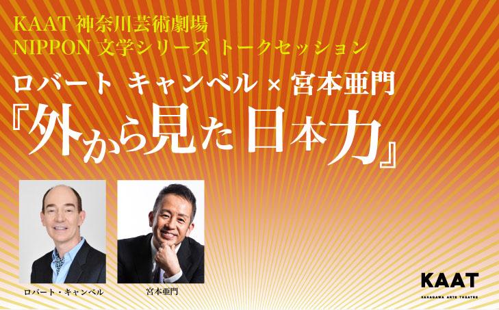 NIPPON 文学シリーズ トークセッション ロバート キャンベル×宮本亜門 「外から見た日本力」