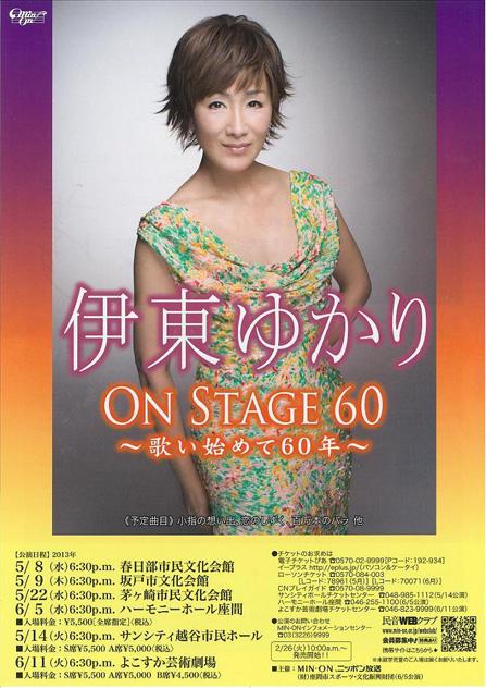 伊東ゆかり ON STAGE 60 ~歌い始めて60年~