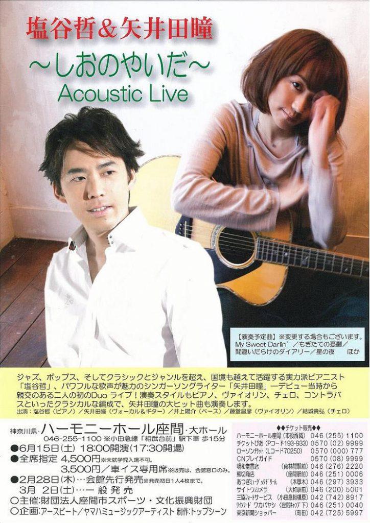 塩谷哲&矢井田瞳 ~しおのやいだ~Acoustic Live