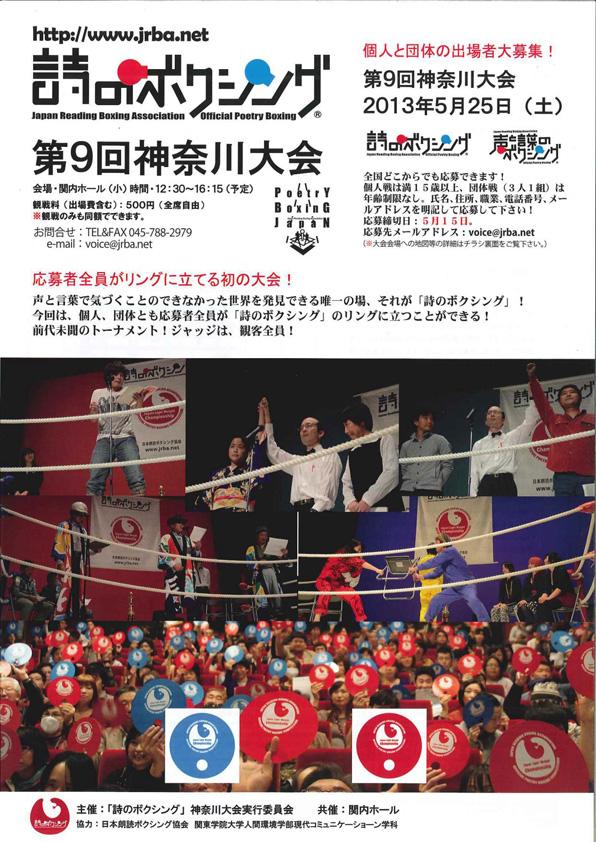 詩のボクシング 第9回神奈川大会