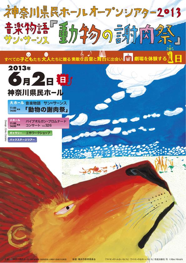 神奈川県民ホール オープンシアター2013 音楽物語 サン=サーンス「動物の謝肉祭」