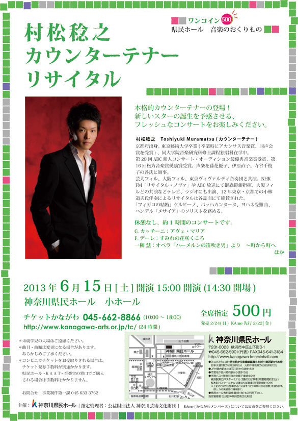 <ワンコイン♪> 県民ホール 音楽のおくりもの 村松稔之 カウンターテナー リサイタル