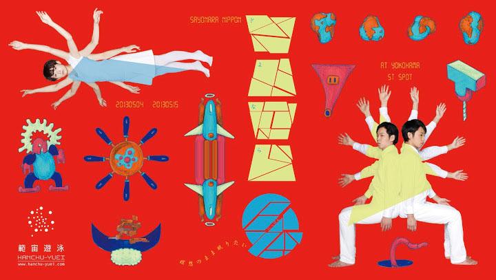 【STスポット提携公演】 範宙遊泳 『さよなら日本-瞑想のまま眠りたい-』
