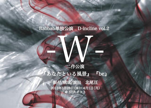 Baobab単独公演 D-incline vol.2【-W-】『あなたといる風景』『be』