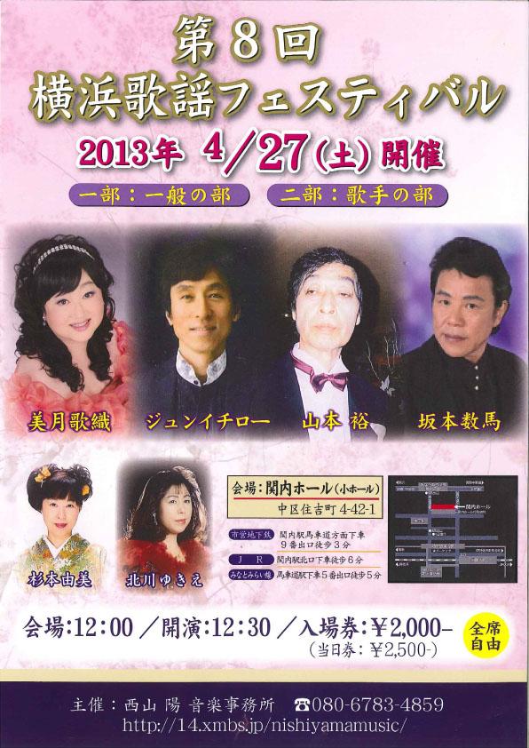第8回横浜歌謡フェスティバル