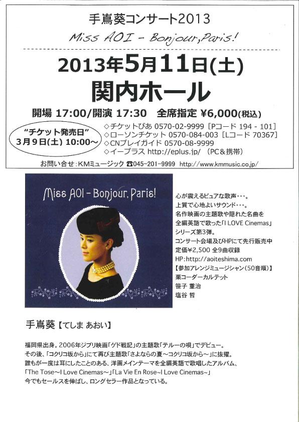 手嶌葵コンサート2013  Miss AOI-Bonjour,Paris!