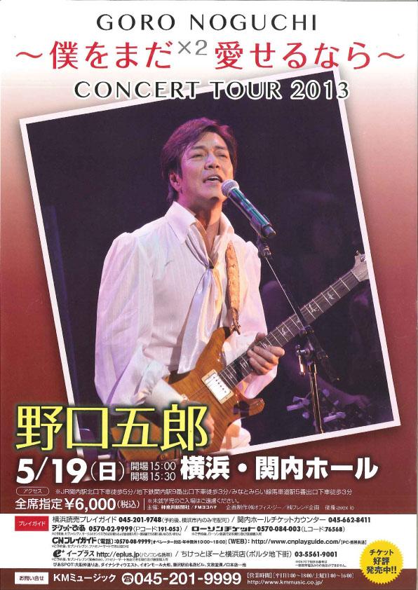 野口五郎 GORO NOGUSHI ~僕をまだ×2 愛せるなら~ CONCERT TOUR 2013