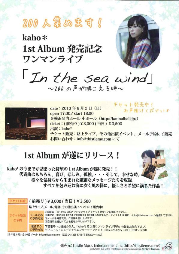 kaho* 1st Album 発売記念ワンマンライブ 「In the sea wind」 ~200の声が聴こえる時~