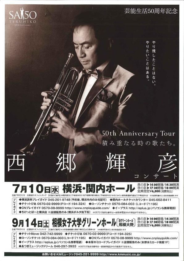 芸能生活50周年記念 50th Anniversary Tour 積み重なる時の歌たち。 西郷輝彦コンサート