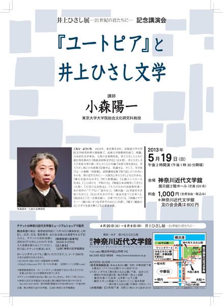 「井上ひさし展」記念講演会 「『ユートピア』と井上ひさし文学」