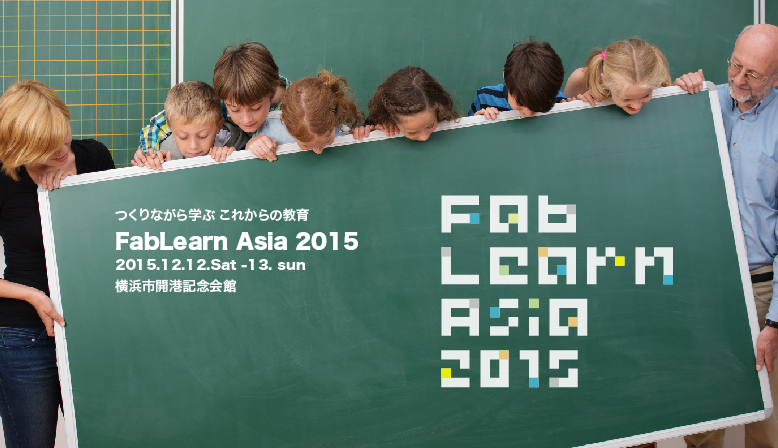 FabLearn Asia 2015 – ファブラーンアジア-