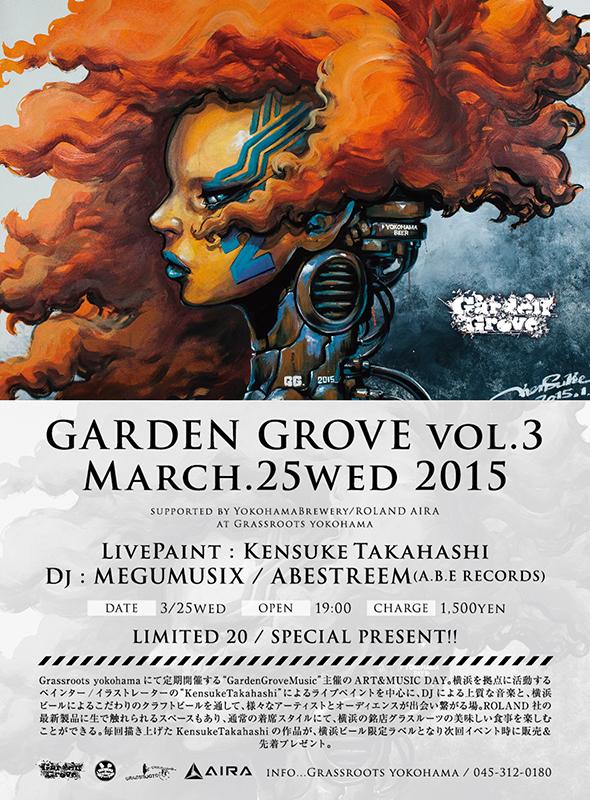 【GardenGrove vol.3】