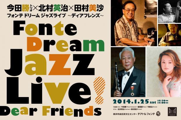 今田勝トリオ×北村英治×田村美沙 Fonte Dream Jazz Live~ディアフレンズ~