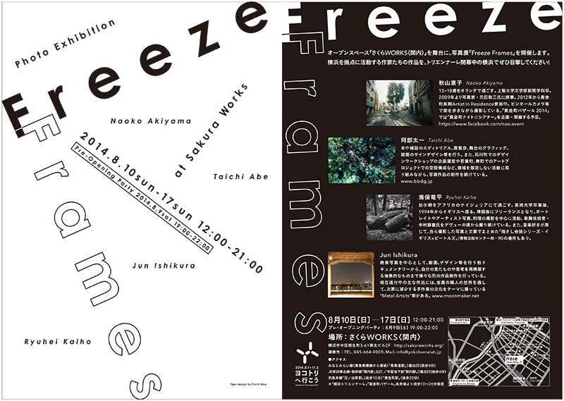 写真展「Freeze Frames」